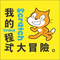 L1_Scratch_Adventure.png